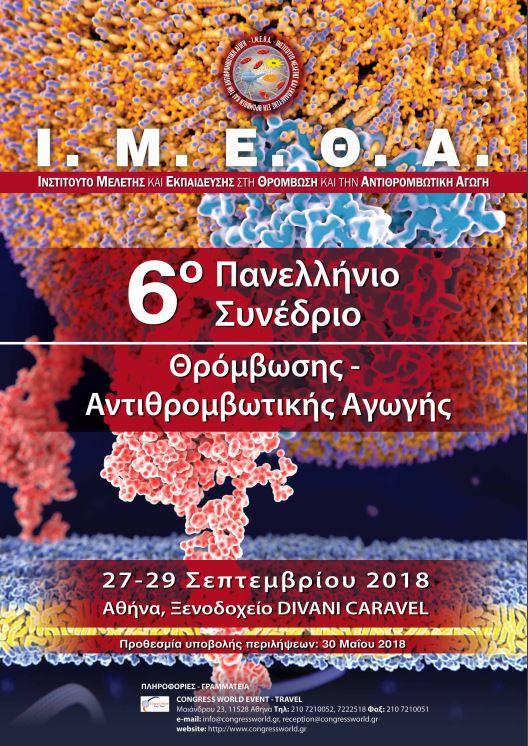 6ο Πανελλήνιο Συνέδριο Θρόμβωσης - Αντιθρομβωτικής Αγωγής