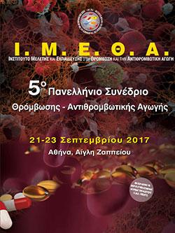 5οΠανελλήνιο Συνέδριο ΙΜΕΘΑ