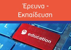 Έρευνα - Εκπαίδευση