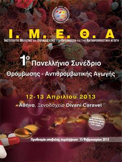 1οΠανελλήνιο Συνέδριο Θρόμβωσης - Αντιθρομβωτικής Αγωγής