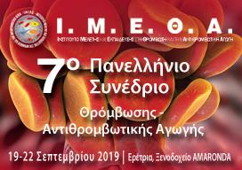 7ο Πανελλήνιο Συνέδριο Θρόμβωσης - Αντιθρομβωτικής Αγωγής (19-22 Σεπτεμβρίου 2019, Ερέτρια)