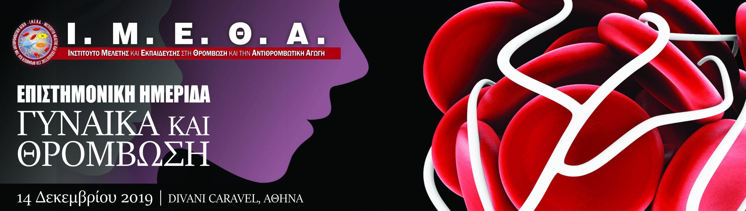 Επιστημονική Ημερίδα: Γυναίκα και Θρόμβωση (14/12/2019, DIVANI CARAVEL)