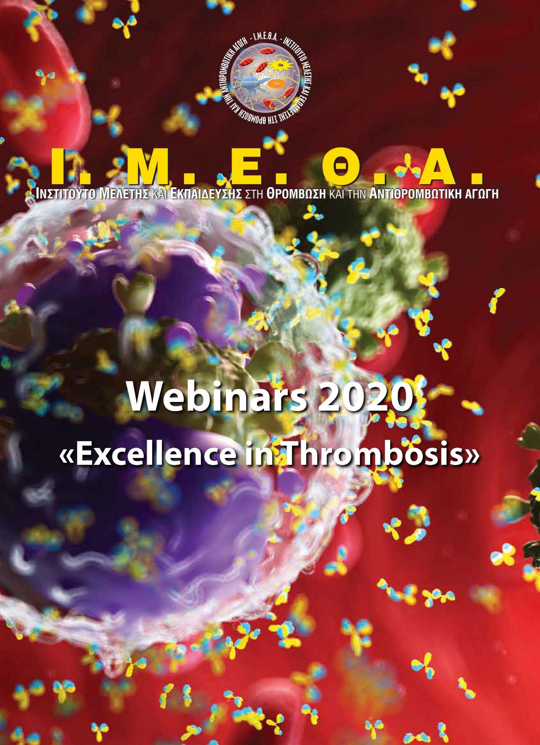 Webinars ΙΜΕΘΑ με θέμα τη Θρόμβωση