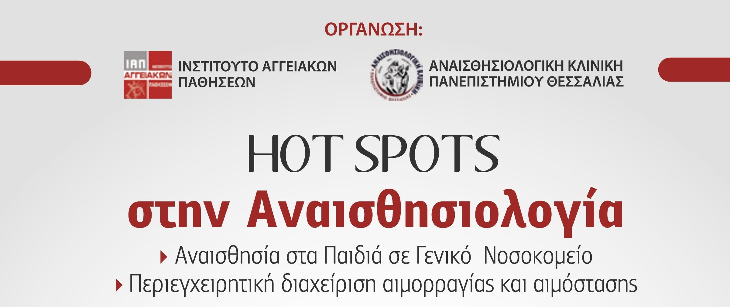 Hot Spots στην Αναισθησιολογία