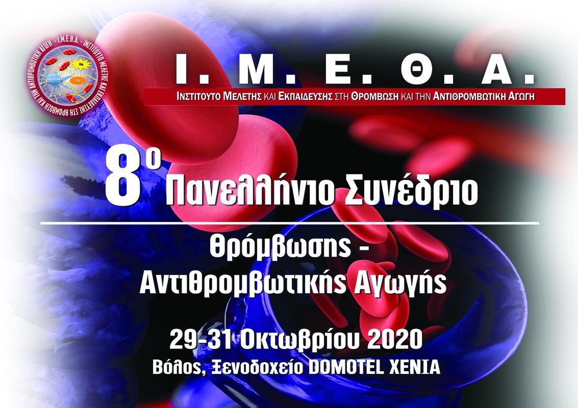 8ο Πανελλήνιο Συνέδριο Θρόμβωσης και Αντιθρομβωτικής Αγωγής (29 - 31/10/2020)