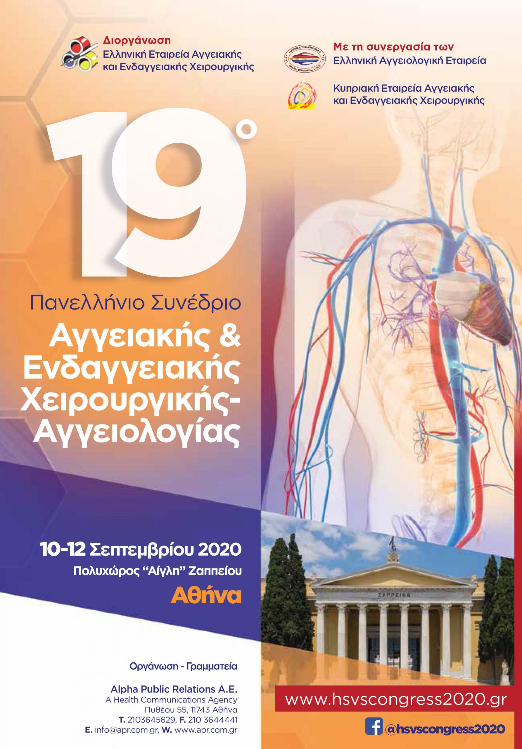 19 Πανελλήνιο Συνέδριο Αγγειακής και Ενδαγγειακής Χειρουργικής (10-12/9/2020, Αίγλη Ζαππείου)