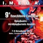9ο Πανελλήνιο Συνέδριο Θρόμβωσης - Αντιθρομβωτικής Αγωγής