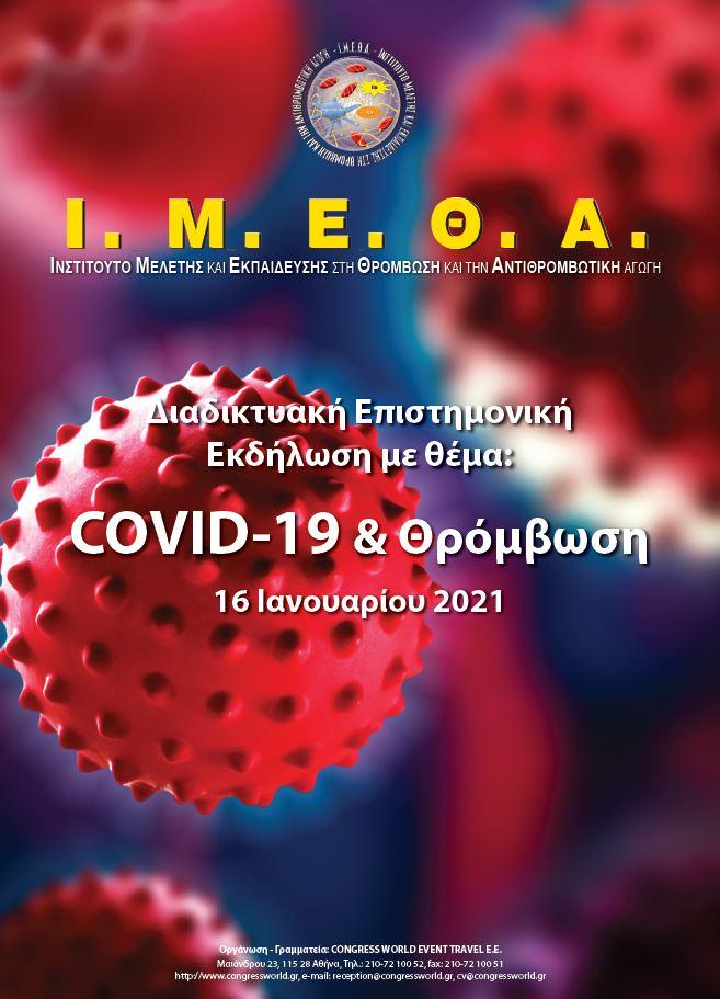 """Διαδικτυακή Επιστημονική Εκδήλωση """"COVID-19 & Θρόμβωση"""""""